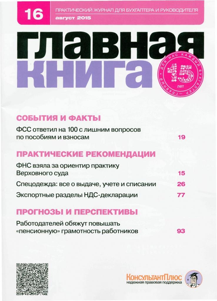 Елисей Молитва обязан работадатель покупать журнал бухгалтеру Санкт-Петербурге
