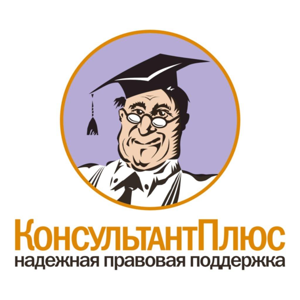 Логотип «Консультант плюс»